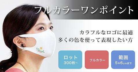 フルカラーワンポイント banner.jpg