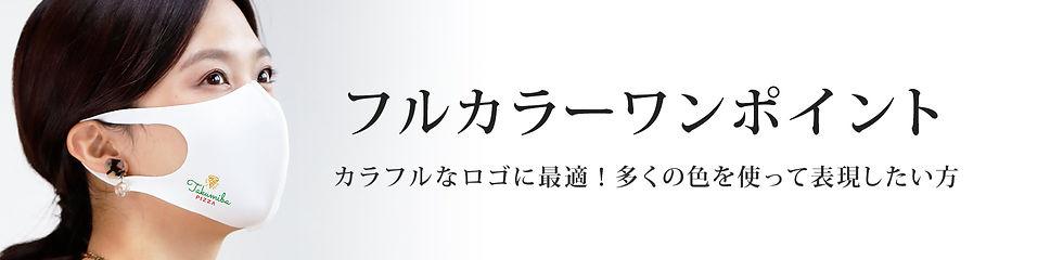 フルカラーワンポイント header.jpg