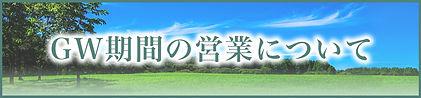 bnr_GW.jpg