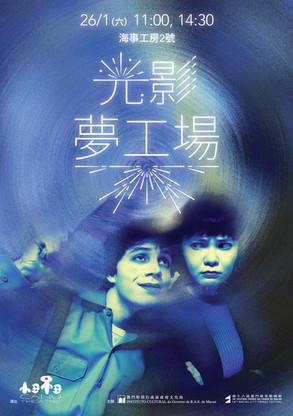 poster of Edi Rudo's show in Macau