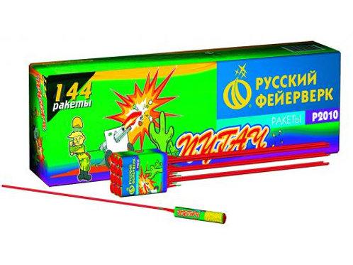 Р2010 Ракета Пугач (144 шт)