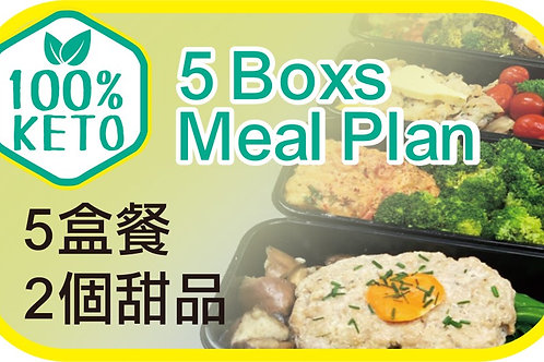Keto Meal 5boxes (5個餐盒 + 2個甜品)