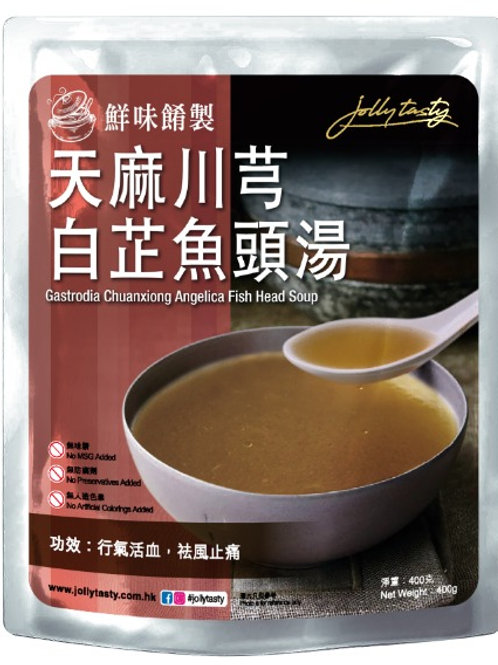 天麻川芎白芷魚頭湯