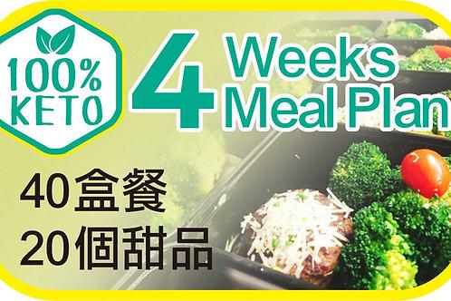 Keto 4Weeks Meal Plan (四星期40盒餐 + 20個甜品)