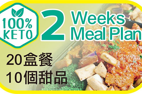 Keto 2Weeks Meal Plan (兩星期20盒餐 + 10個甜品)