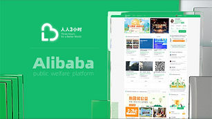 alibaba public welfare platform-1 2.jpg
