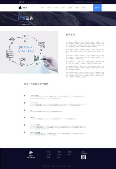 1.1.5  技术咨询.jpg