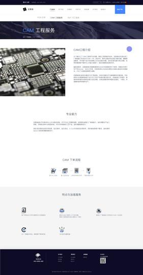 1.1.2  CAM 工程服务.jpg