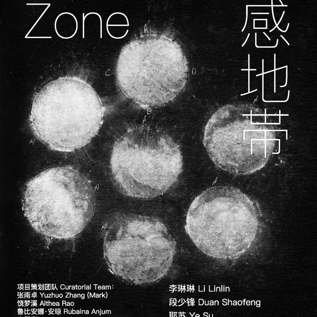 同感地带 | EMPATHY ZONE