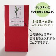 奥八女茶 角田製茶 季節のギフト