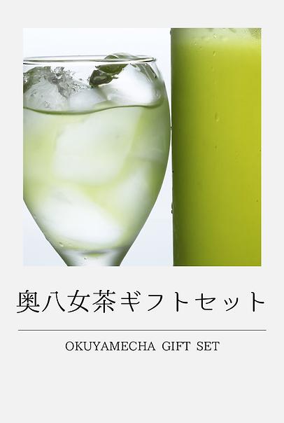 奥八女茶ギフトセット.png