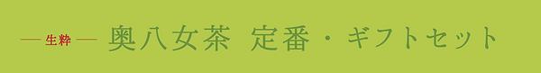 奥八女茶 角田製茶 ネットショッッピング