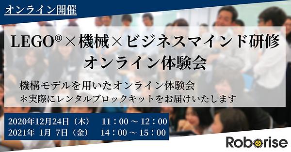 オンライン体験会01.png