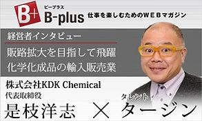 Bplus_バナー_株式会社KDK Chemical様.jpg