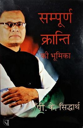 Pk siddharth,  brahmbodhi,BrahmBodhi, P.k. siddharth,  bhagavad dharma,