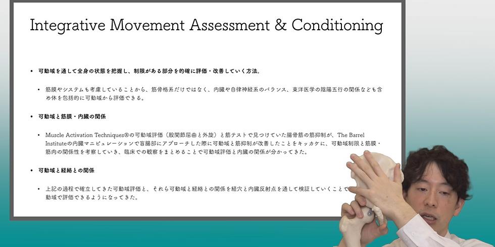 Essential ROM Assessment
