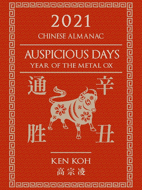 (eBook) Chinese Almanac - Year of the Metal Ox