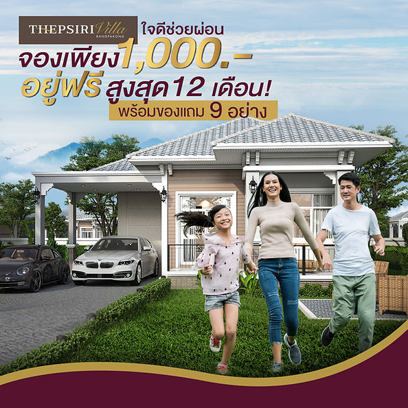 Thepsiri-promotion-2020-05-20.jpg