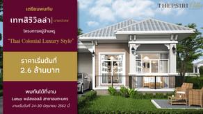 """เทพสิริวิลล่า  พร้อมเปิดตัวโครงการหมู่บ้านหรู ในแบบ """"Thai Colonial Luxury Style"""""""