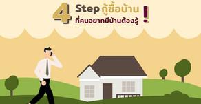 4 Step กู้ซื้อบ้านที่คนอยากมีบ้านต้องรู้!