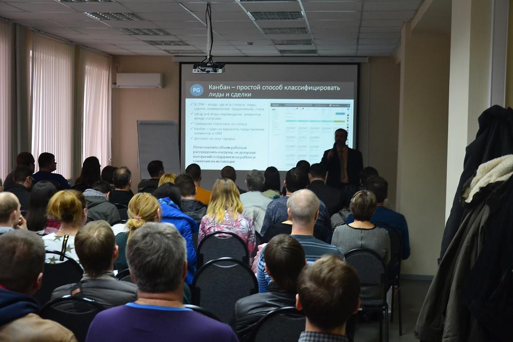 У нас снова полный зал, выступление Павла Трошкина #про_Битрикс24 #pgconsulting