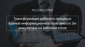 Трансформация рабочего процесса #про_Битрикс24 #pgconsulting