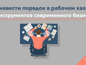 Бизнесмены Волгограда узнают 12 инструментов для отрыва от конкурентов на бесплатном семинаре
