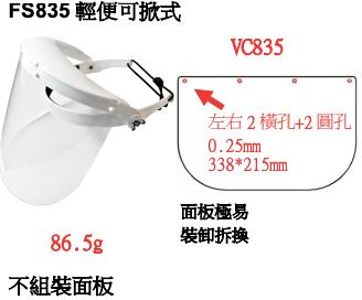 FS835.png