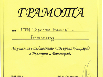 """Награди за ученици от ПГТМ """"Христо Ботев"""" на втория етап от инициативата """"Ботевград – първият уикигр"""