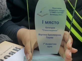"""Наши ученици победители в юбилейното пето издание на  Национален литературен конкурс """"Стамен Па"""