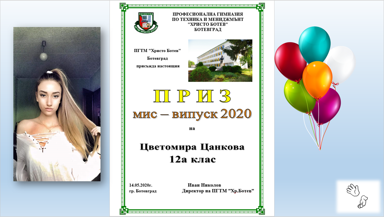 Цв Цанкова