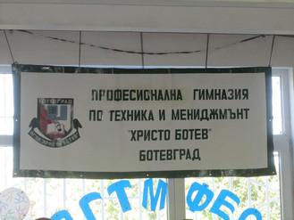 ПГТМ ФЕСТ 2016