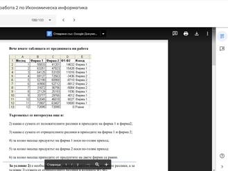 Как учим дистанционно - 5