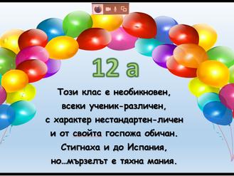 """Последен учебен ден за абитуриентите на ПГТМ """"Христо Ботев"""""""