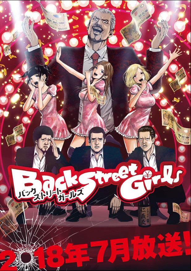 back street girls promotional picture