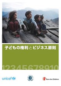 子どもの権利とビジネス原則.png