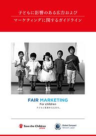 子どもに影響のある広告及びマーケティングに関するガイドライン.png