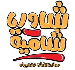 شعار جديد مشروع شاورما الله يوفقهم ناس محترمين  #شاورما  #مطاعم  #مطعم  #شعار #logo  #logodesigns  #