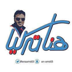 من تصميمي شعار خاص  بالسوشيال ميديا والترويج للسياحة في #تركيا #سياحة للصديق الجميل ابراهيم بن علي
