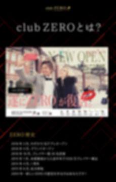 0717_ZERO_拡大移転サイト後半_04.jpg