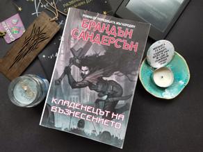 Кладенецът на възнесението - Брандън Сандерсън