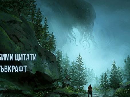 Любими цитати от Лъвкрафт