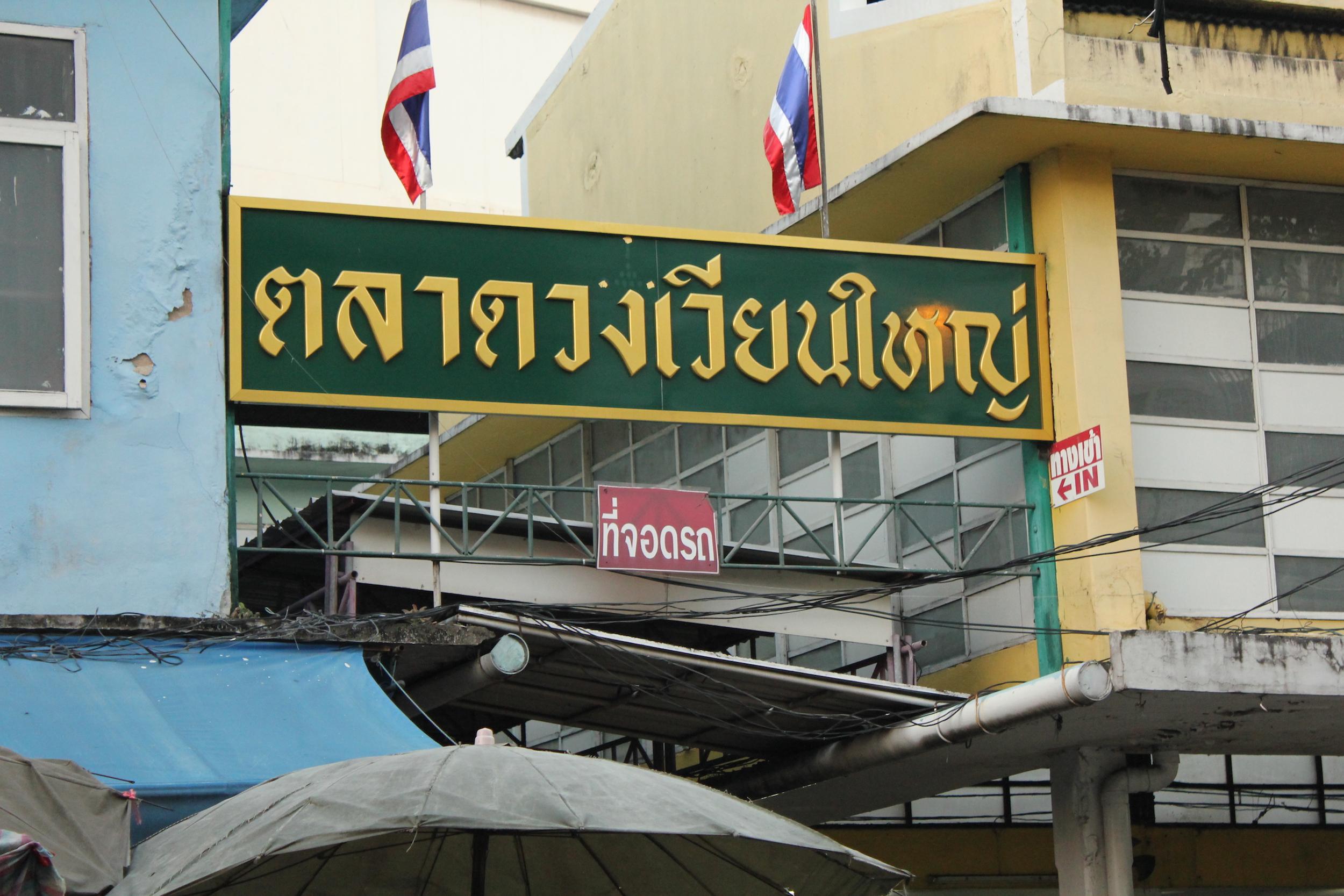 """Wongwianyai"" Fresh Market"