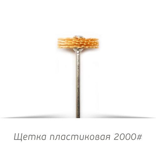 Щетка лепестковая