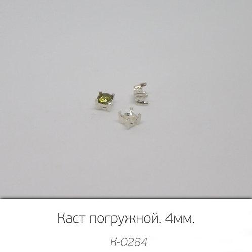 Погружной каст 4 мм
