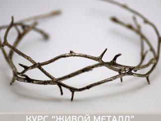 """Курс """"Живой металл"""" для мастеров металклэя!"""