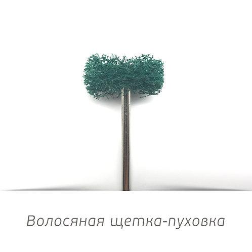 Волосяная пуховка мягкая зеленая
