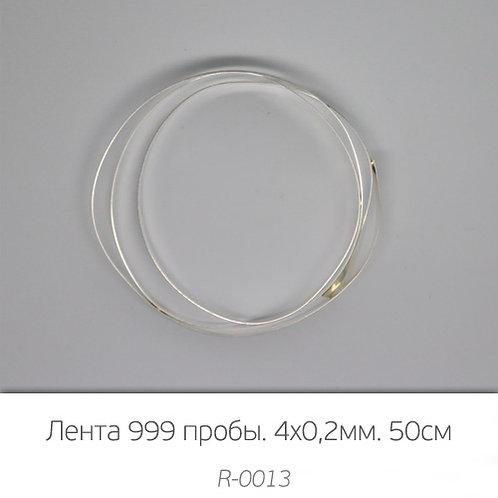 Лента 999 пробы. 4х0,2 мм. 50 см