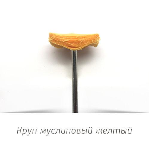 Круг муслиновый желтый