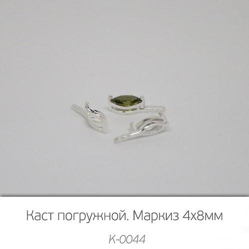Погружной каст Маркиз 8х4 мм